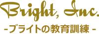 (株)ブライトの教育訓練